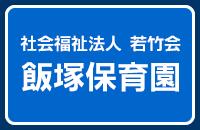 社会福祉法人 若竹会 飯塚保育園